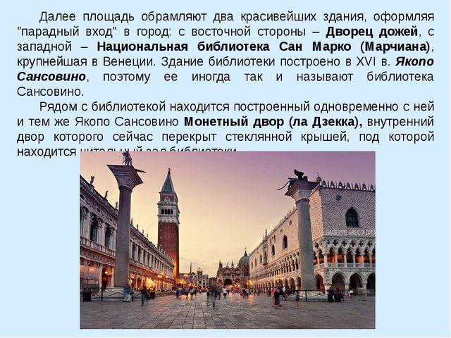 """Далее площадь обрамляют два красивейших здания, оформляя """"парадный вход"""" в го..."""