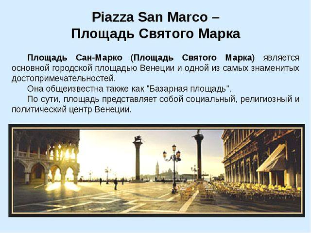Piazza San Marco – Площадь Святого Марка Площадь Сан-Марко (Площадь Святого М...