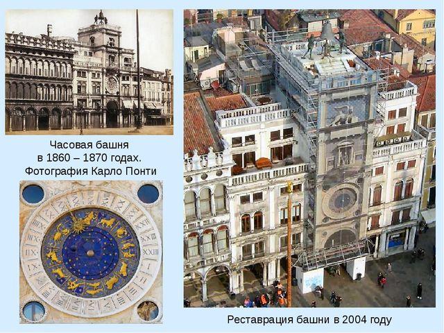 Реставрация башни в 2004 году Часовая башня в 1860 – 1870 годах. Фотография К...