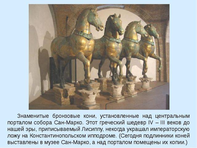 Знаменитые бронзовые кони, установленные над центральным порталом собора Сан-...
