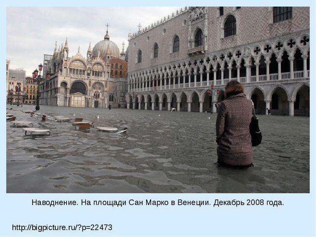 http://bigpicture.ru/?p=22473 Наводнение. На площади Сан Марко в Венеции. Дек...