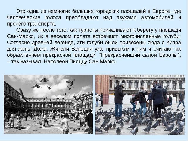 Это одна из немногих больших городских площадей в Европе, где человеческие го...