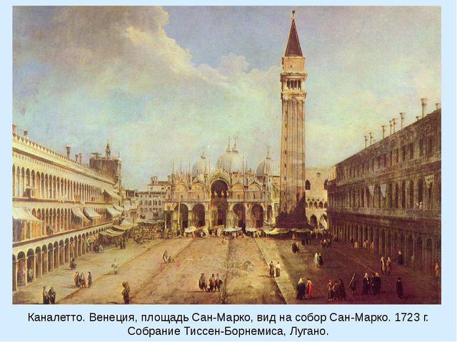 Каналетто. Венеция, площадь Сан-Марко, вид на собор Сан-Марко. 1723 г. Собран...