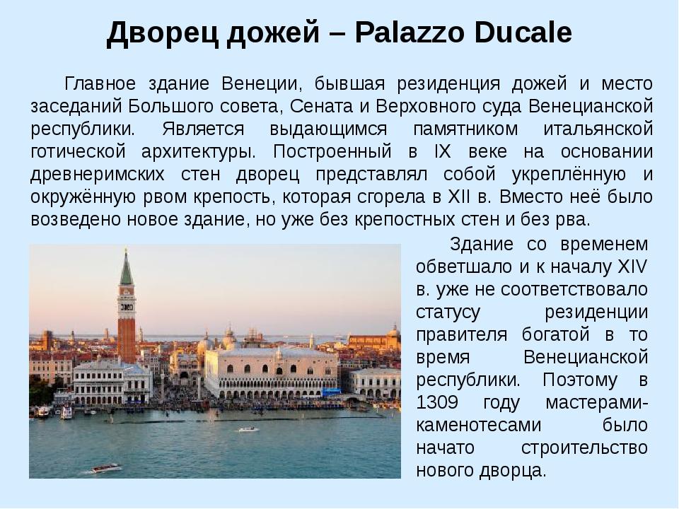 Дворец дожей – Palazzo Ducale Главное здание Венеции, бывшая резиденция дожей...