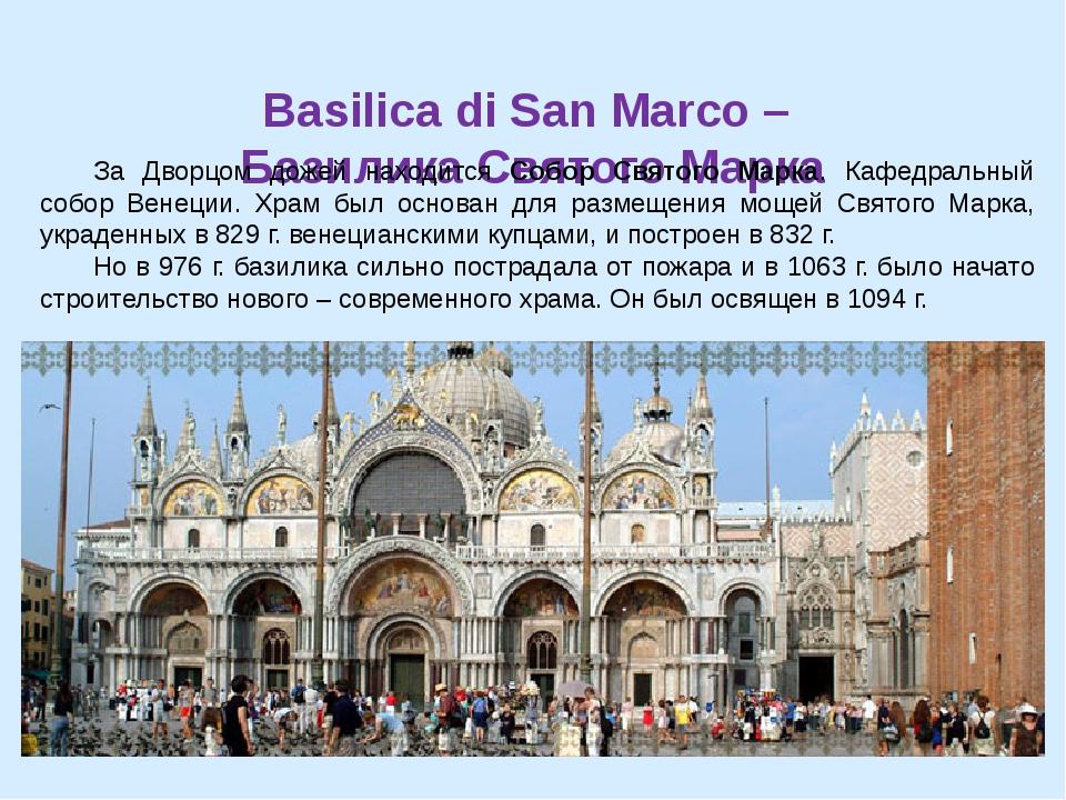 Basilica di San Marco – Базилика Святого Марка За Дворцом дожей находится Со...