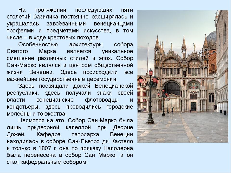На протяжении последующих пяти столетий базилика постоянно расширялась и укра...