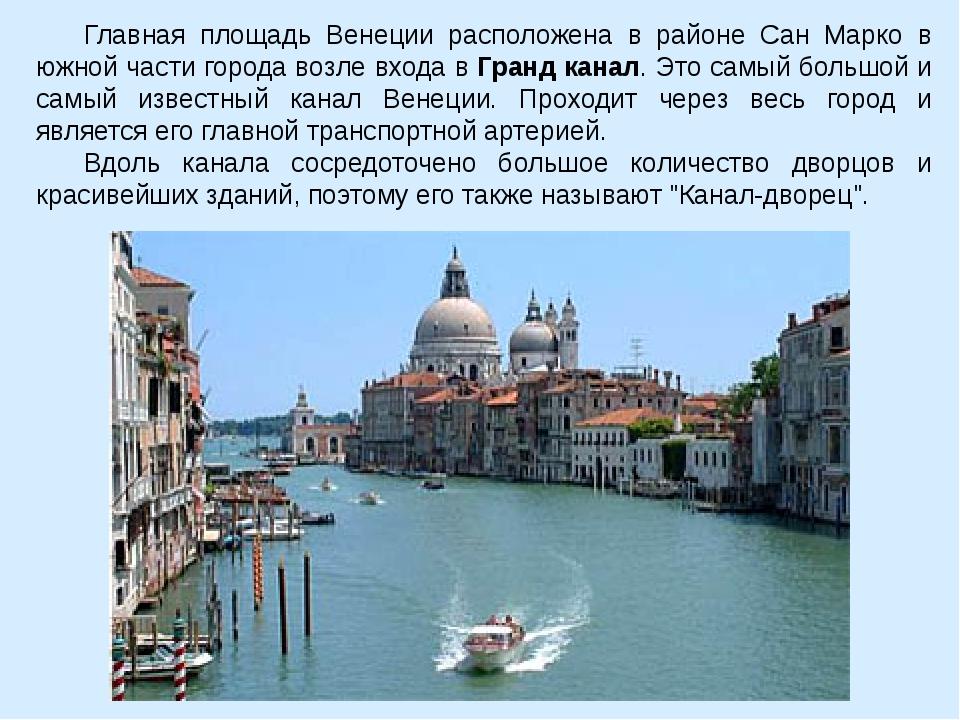 Главная площадь Венеции расположена в районе Сан Марко в южной части города в...
