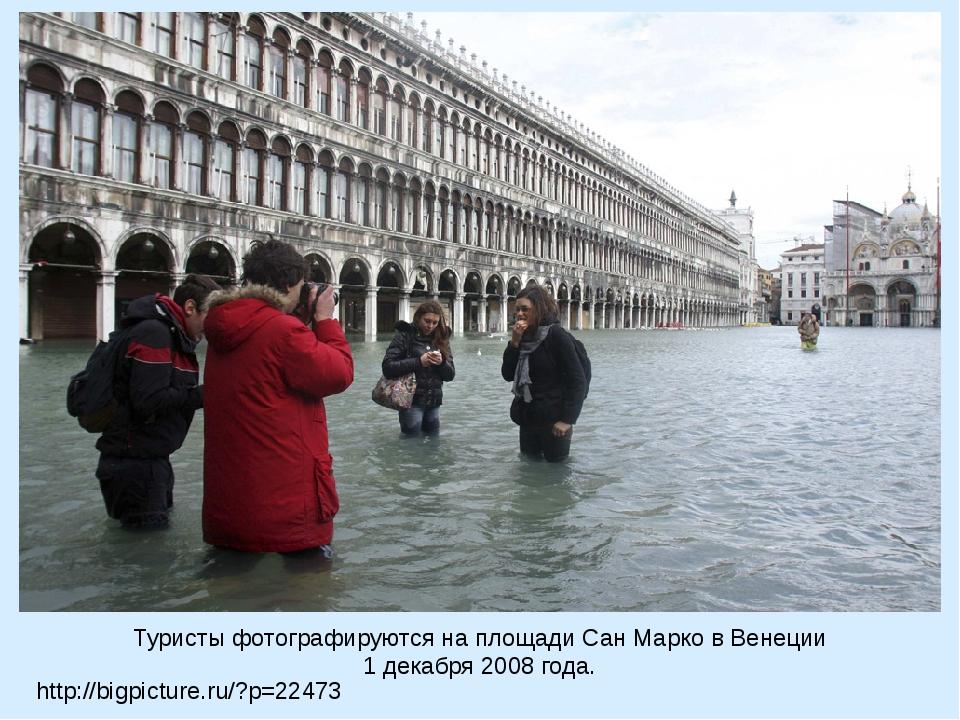 http://bigpicture.ru/?p=22473 Туристы фотографируются на площади Сан Марко в...