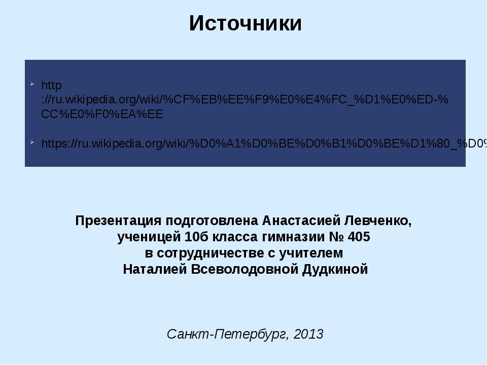 Источники http://ru.wikipedia.org/wiki/%CF%EB%EE%F9%E0%E4%FC_%D1%E0%ED-%CC%E0...