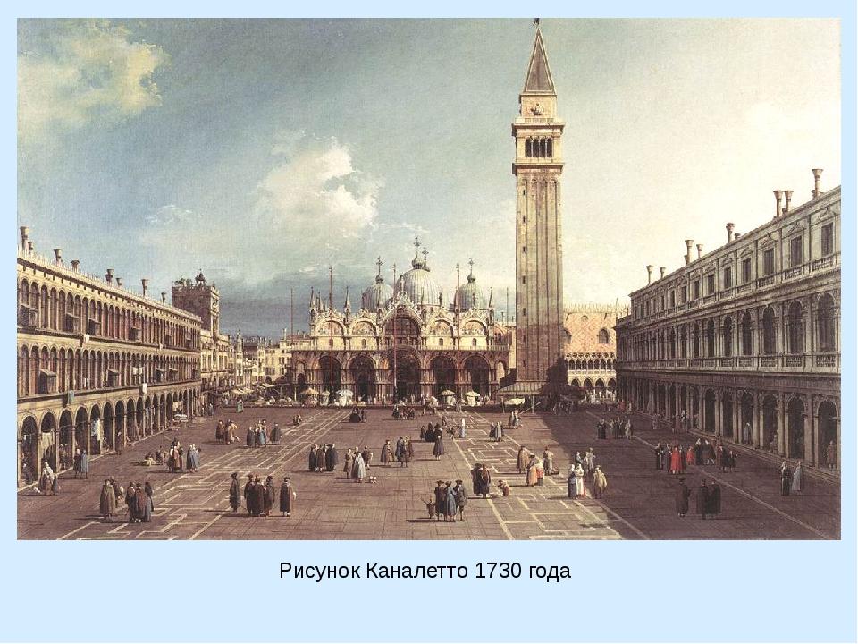 Рисунок Каналетто 1730 года