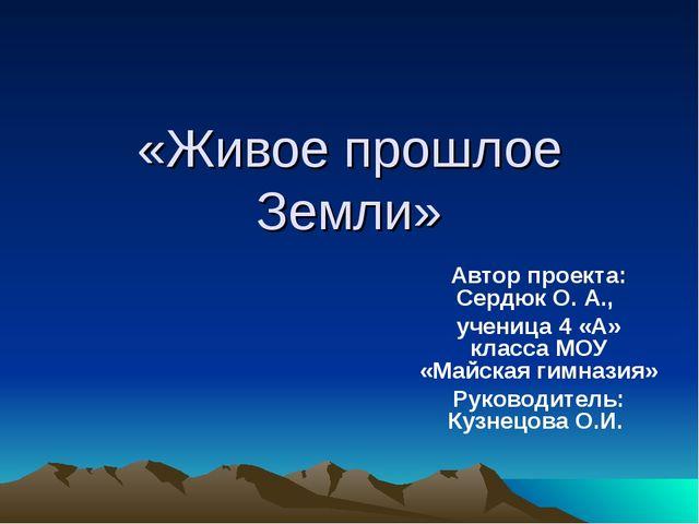 «Живое прошлое Земли» Автор проекта: Сердюк О. А., ученица 4 «А» класса МОУ «...