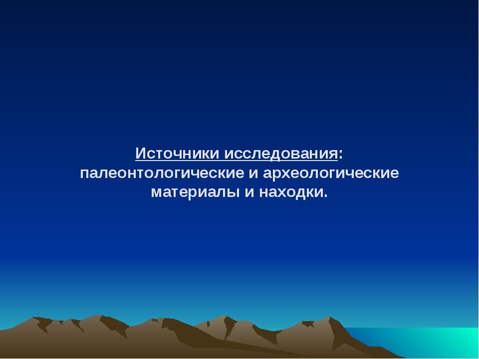 Источники исследования: палеонтологические и археологические материалы и нахо...
