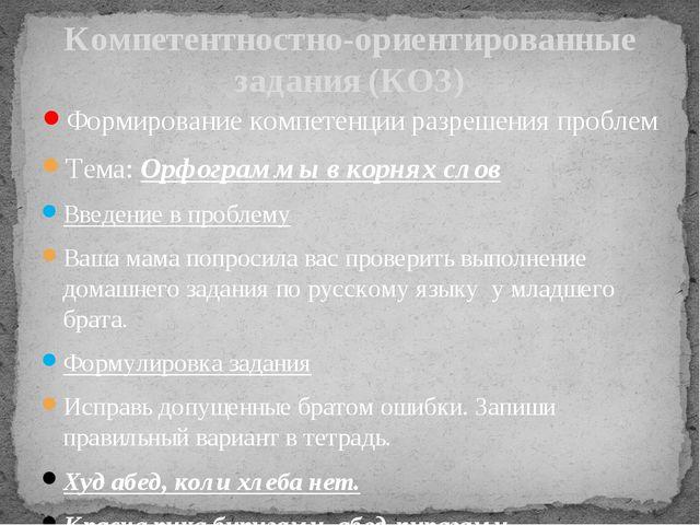 Формирование компетенции разрешения проблем Тема: Орфограммы в корнях слов Вв...