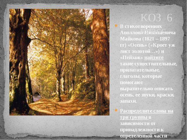 В стихотворениях Аполлона Николаевича Майкова (1821 – 1897 гг) «Осень» («Крое...
