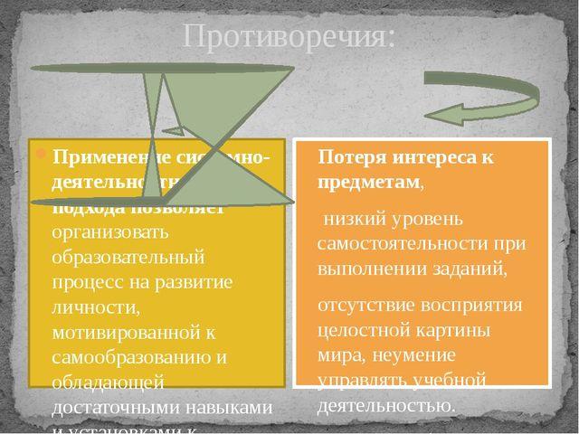 Применение системно-деятельностного подхода позволяет организовать образоват...