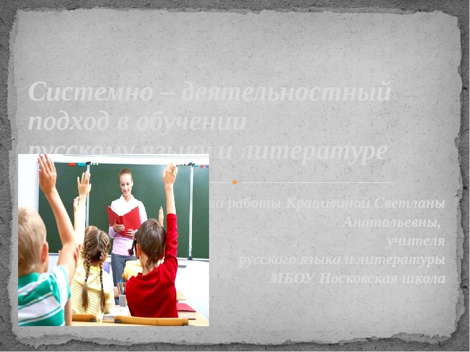 Из опыта работы Крапивиной Светланы Анатольевны, учителя русского языка и лит...