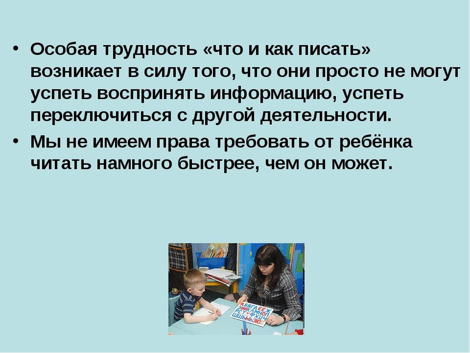 Особая трудность «что и как писать» возникает в силу того, что они просто не...
