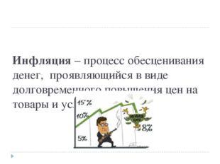 Инфляция – процесс обесценивания денег, проявляющийся в виде долговременного