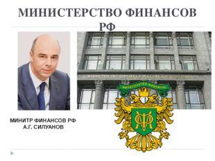 МИНИСТЕРСТВО ФИНАНСОВ РФ МИНИТР ФИНАНСОВ РФ А.Г. СИЛУАНОВ