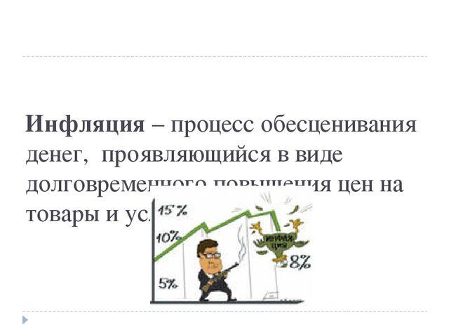Инфляция – процесс обесценивания денег, проявляющийся в виде долговременного...