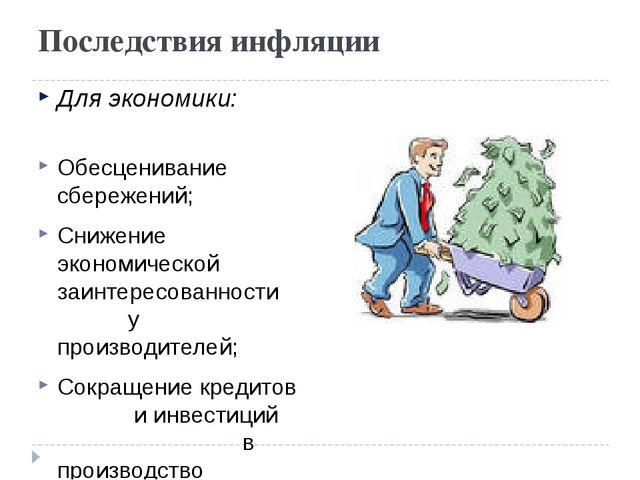 Последствия инфляции Для экономики: Обесценивание сбережений; Снижение эконом...