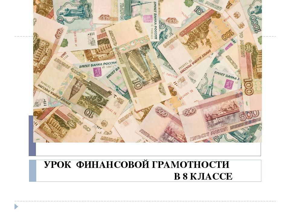 Финансы в экономике УРОК ФИНАНСОВОЙ ГРАМОТНОСТИ В 8 КЛАССЕ