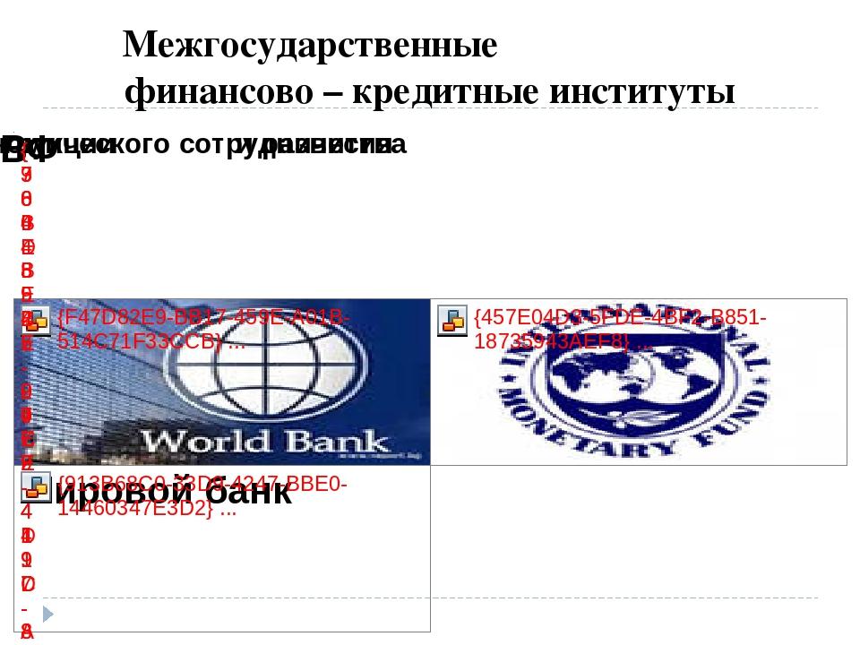 Межгосударственные финансово – кредитные институты