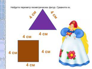 Найдите периметр геометрических фигур. Сравните их.