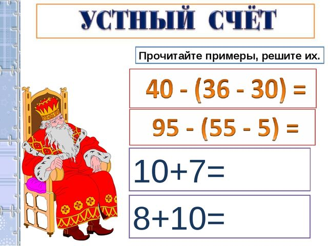 Прочитайте примеры, решите их. 10+7= 8+10=