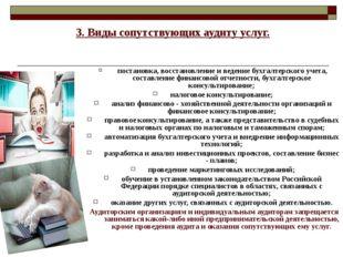 3. Виды сопутствующих аудиту услуг. постановка, восстановление и ведение бухг