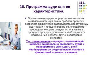 16. Программа аудита и ее характеристика. Планирование аудита осуществляется