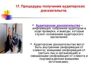 17. Процедуры получения аудиторских доказательств. Аудиторские доказательства
