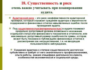 18. Существенность и риск очень важно учитывать при планировании аудита. Ауди