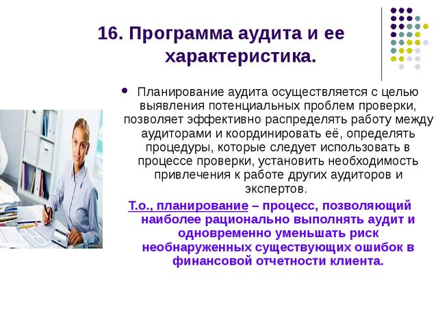 16. Программа аудита и ее характеристика. Планирование аудита осуществляется...