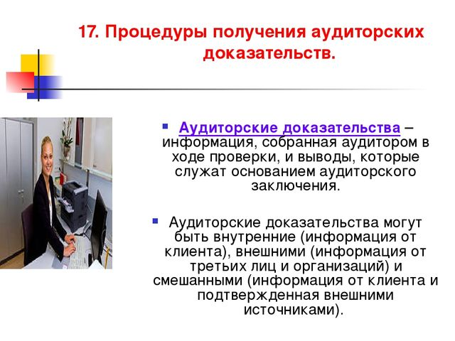 17. Процедуры получения аудиторских доказательств. Аудиторские доказательства...