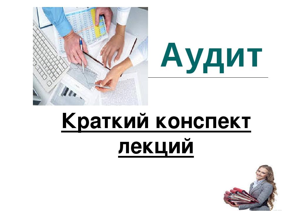 Аудит Краткий конспект лекций