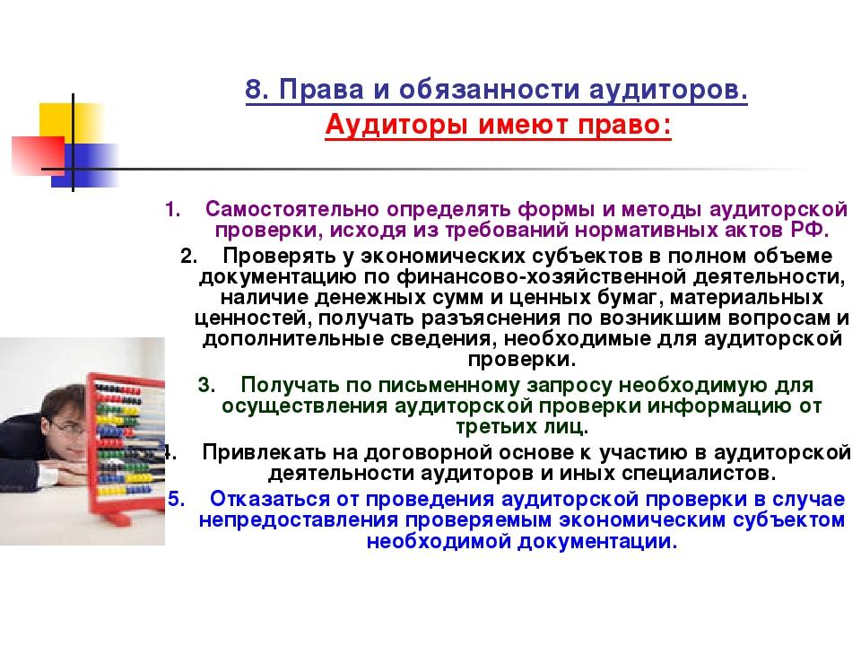 8. Права и обязанности аудиторов. Аудиторы имеют право: 1.Самостоятельно...
