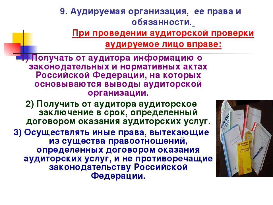 9. Аудируемая организация, ее права и обязанности. При проведении аудиторской...