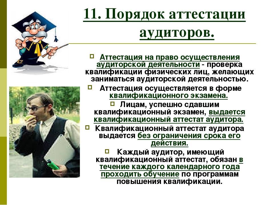 11. Порядок аттестации аудиторов. Аттестация на право осуществления аудиторск...