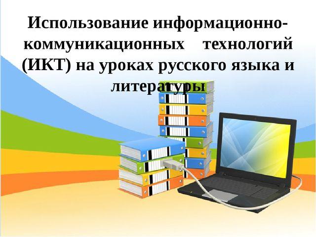 Использование информационно-коммуникационных технологий (ИКТ) на уроках русск...