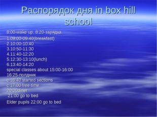 Распорядок дня in box hill school 8:00-wake up, 8:20-зарядка 1.09:00-09:40(br