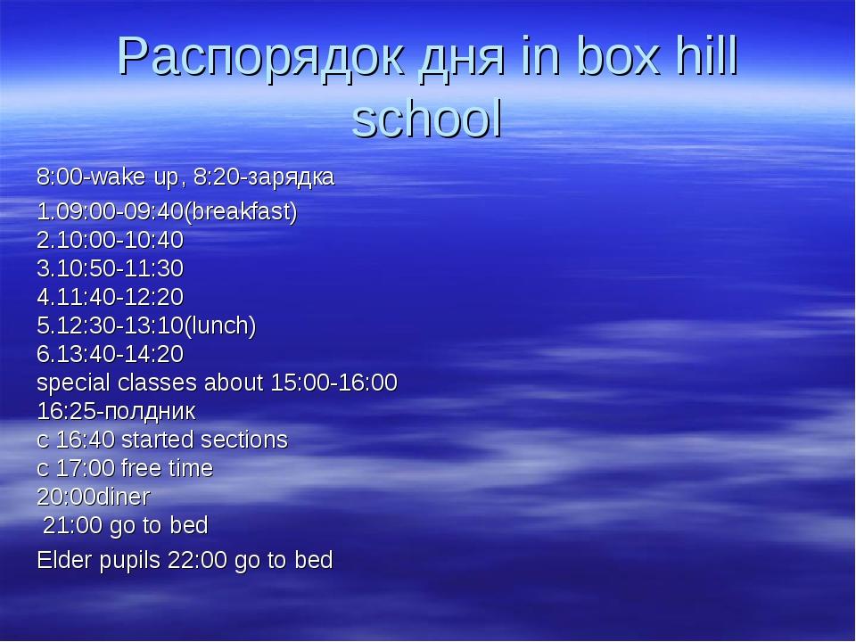 Распорядок дня in box hill school 8:00-wake up, 8:20-зарядка 1.09:00-09:40(br...