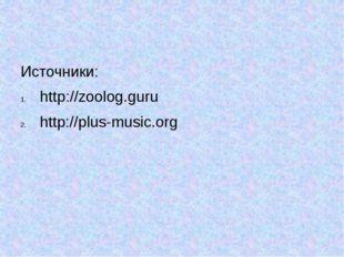 Источники: http://zoolog.guru http://plus-music.org