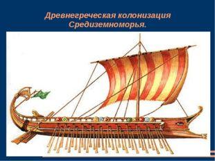 Древнегреческая колонизация Средиземноморья.