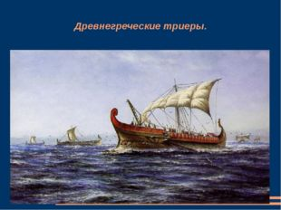 Древнегреческие триеры.