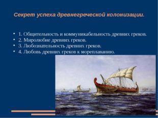 Секрет успеха древнегреческой колонизации. 1. Общительность и коммуникабельно