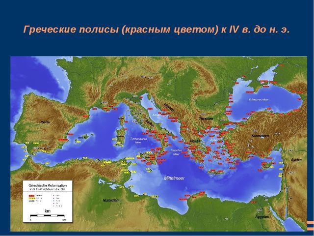 Греческие полисы (красным цветом) к IV в. до н. э.