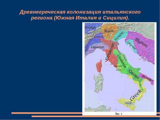 Древнегреческая колонизация итальянского региона (Южная Италия и Сицилия).