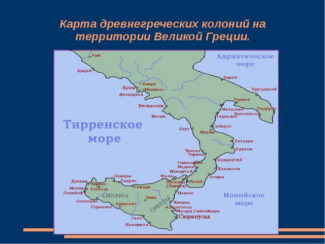 Карта древнегреческих колоний на территории Великой Греции.