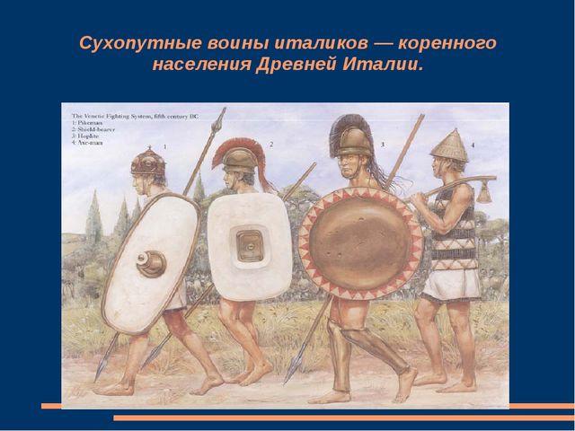 Сухопутные воины италиков — коренного населения Древней Италии.